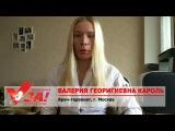 Валерия Георигиевна Кароль, Врач-терапевт, г. Москва