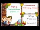 ЕГЭ 2017 Русский язык Вопросы 18 и 19 Сложносочинённые предложения