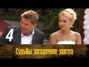 Судьбы загадочное завтра. 4 серия 2010 Мелодрама, драма @ Русские сериалы
