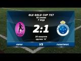 Ole Gold Cup 7x7 IV сезон. 7 ТУР. КАРАЛ - ГАЛАКТИКОС