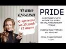 Turbo English Обучающая Игра в приложении Прорыв по Английскому языку
