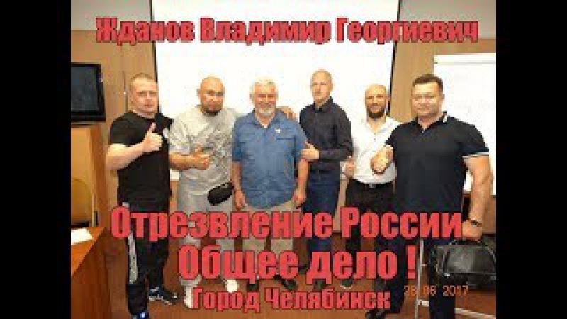 Жданов В. Г. Отрезвление России - Общее Дело г. Челябинск