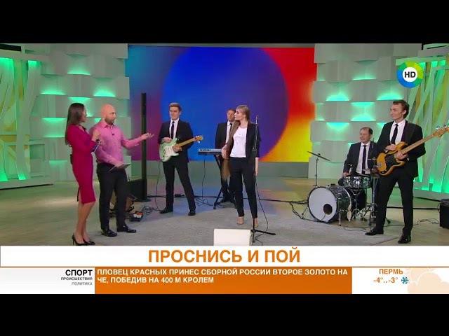 Муз. утро на канале МИР с группой Элена и ребята Эфир от 14 12 17 2