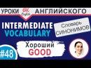 48 Good Хороший Intermediate vocabulary of synonyms OK English