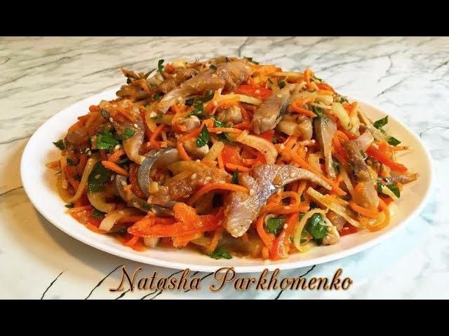 Салат с Селедкой / Salad of Herrings / Праздничный Салат / Селедка По-Корейски / Herring in Korean