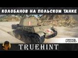 Pudel — Колобанов на первом Польском танке в игре