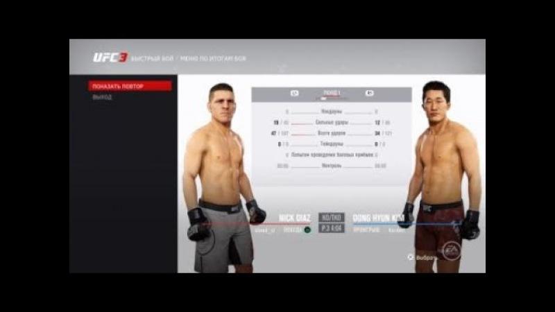 JFL 5 WELTERWEIGHT Nick Diaz shved_vl vs Dong Hyun Kim Kerderi