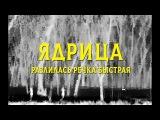 ЯДРИЦА - Разлилась речка (фолк рок)