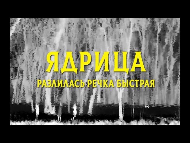 клип ЯДРИЦА: Разлилась речка