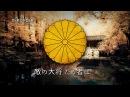 Japanese Military Song 抜刀隊 Battōtai