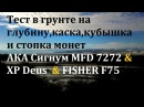 Тест 2018 АКА Сигнум MFD 7272 XP Deus FISHER F75