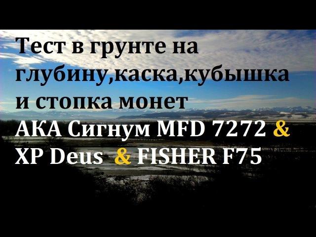 Тест 2018 АКА Сигнум MFD 7272 XP Deus FISHER F75