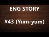 ENG STORY #43 Истории на английском с переводом! (Yum-yum)