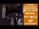 Стабилизатор трехосевой FeiyuTech FY-WG2 обзор от Фотосклад.ру