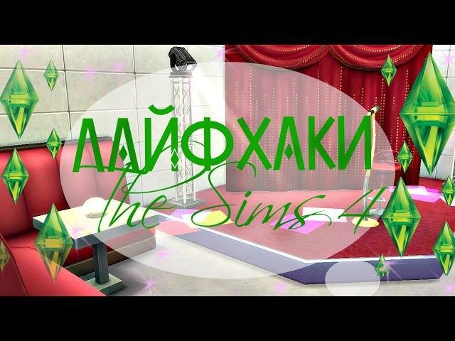 ✩ 8 лайфхаков по строительству в Sims 4 ✩ Часть 2 ✩ Симс 4 ✩