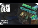 The Walking Dead: Season One | Chapter One ► Серия #3 Аптека его родителей?!