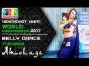 Восточный танец живота видео │ARTISTIC GAMES РОЗА ХУТОР 2017 ♚Amouage♚Belly dance studio