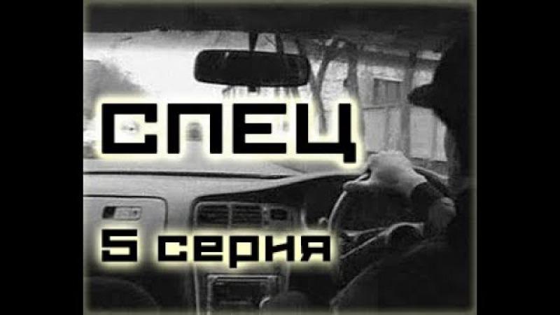 Фильм Спец 5 серия (1-6 серия) - криминальный сериал в хорошем качестве HD