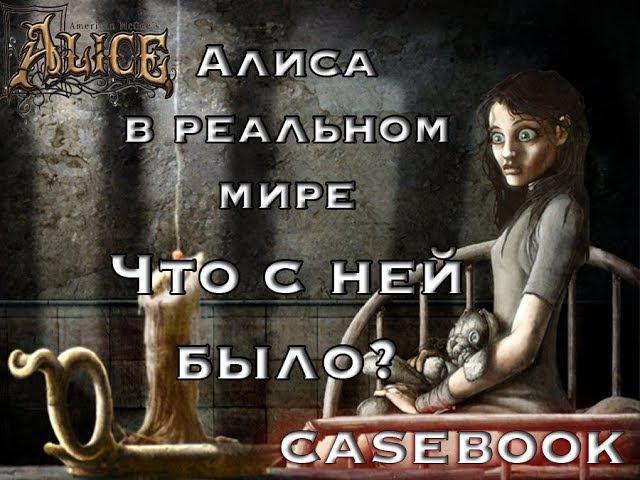 Что было с Алисой пока она была в стране чудес? CaseBook American McGee's Alice