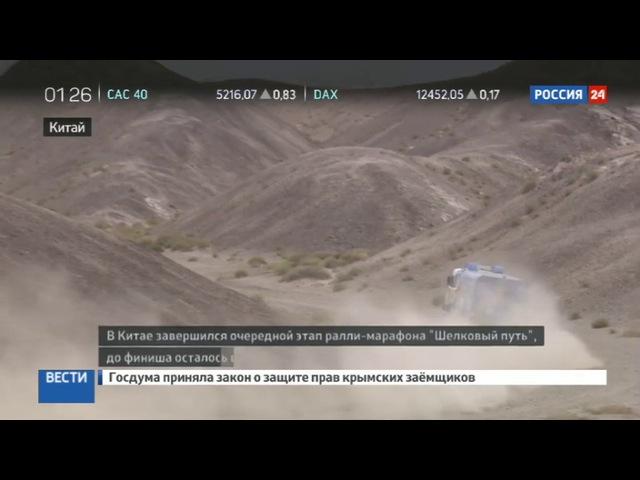Новости на Россия 24 Шелковый путь Гонщики преодолели один из самых интересных спецучастков