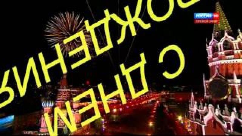 Путин поздравляет с днём рождение Александра