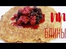 ПП Блины / полезные блинчики на завтрак / РЕЦЕПТ