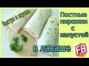 ПОСТНЫЙ и самый быстрый рецепт пирожков с капустой В ЛАВАШЕ