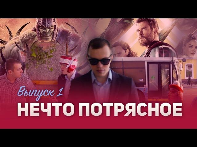 Богун Шоу | 1 выпуск | Тор стэндапит в троллейбусе.
