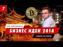 Курс криптовалюты биржа Бизнес идеи 2018 Товары из Китая Барбершоп Консалтинг и Уборка снега