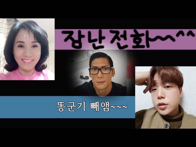 2017년 역대급 레전드였던 장난전화 모음집