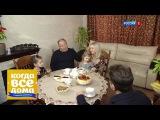 Алексей Маклаков. Когда все дома с Тимуром Кизяковым