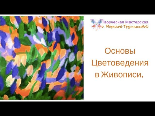 Основы Цветоведения в Живописи