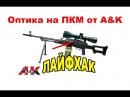 [ЛАЙФХАК] Оптика на ПКМ (PKM) от AK airsoft (страйкбол)