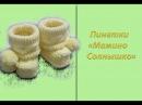 МК Пинетки для новорожденного Мамино Солнышко . Вяжем спицами
