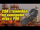 СТРАЙКБОЛ CQB на Химпроме  AIRSOFT CQB frag movie   SPEEDSOFT SPEEDBALL SPEEDQB  CQC P90 gameplay