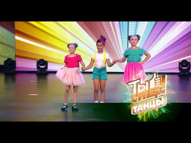 «Ты супер! Танцы»: Татьяна Унтилова, Ольга Шумейко и Емилия Данич, 10, 8 и 7 лет, Молд...