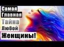 Самая Главная Тайна Любой Женщины!