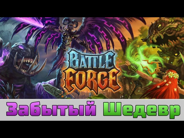 BattleForge - Забытый шедевр