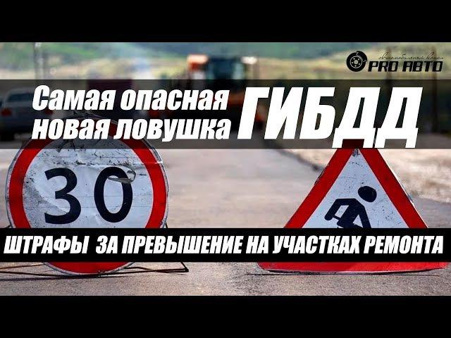 Новые хитрости ГИБДД. Не попадись на уловку!