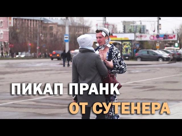 ПИКАП пранк СУТЕНЕР