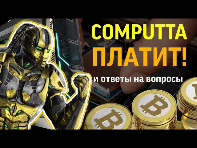 Computta ПЛАТИТ! Отзывы, ответы на вопросы | Computta Smart Miner payment proof