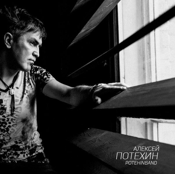 Алексей Потехин, экс-солист группы «Руки Вверх!»