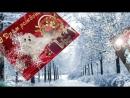 Январский день рождения Красивое Поздравление Музыкальная открытка с днем рождения.mp4
