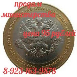 Продажа монет в барнауле 2 копейки 1912 года стоимость