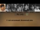 BTOB - My Lady (Рус.саб)