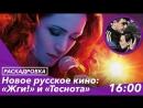 Новое русское кино: «Жги!», «Теснота»