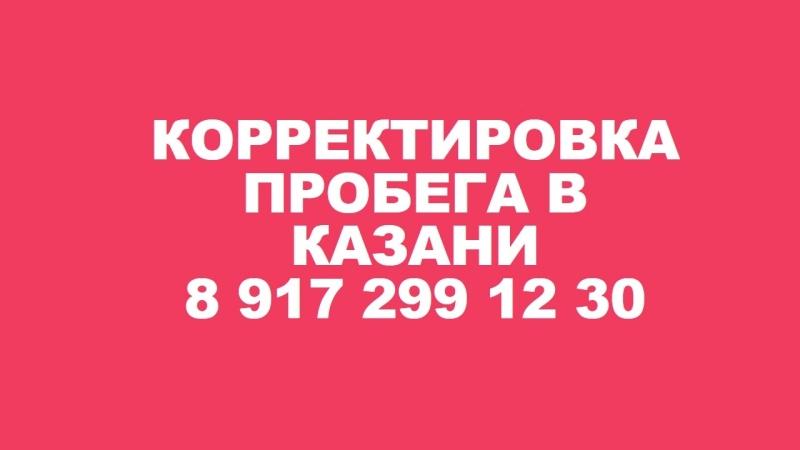 Смотать пробег Казань