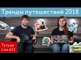 Тренды путешествий 2018    Туту.ру Live #15