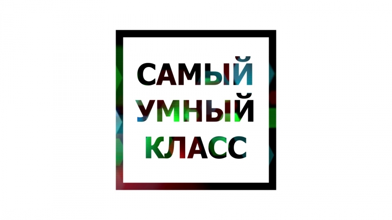 анонс пятого сезона телеигры САМЫЙ УМНЫЙ КЛАСС » Freewka.com - Смотреть онлайн в хорощем качестве