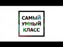 анонс пятого сезона телеигры САМЫЙ УМНЫЙ КЛАСС